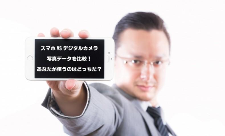 title_sumaho