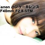 Canonパンケーキレンズ EF40mm F2.8 STM