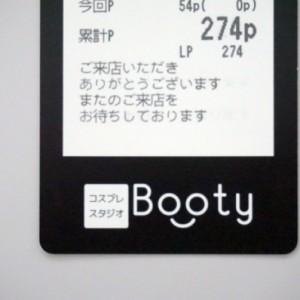 コスプレスタジオ:Booty本館