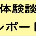 体験談! 団体撮影会に行ってみよう!